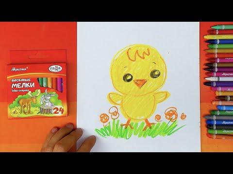 Рисуем ЦЫПЛЕНКА - учимся рисовать с детьми