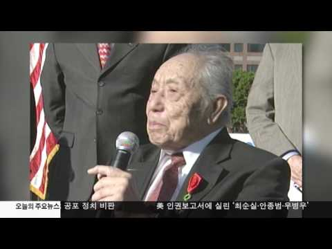 한인 이민 영웅들의 발자취  3.03.17 KBS America News