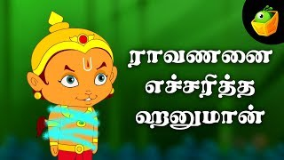Hanuman meets Ravana - Hanuman - Kids Animation / Cartoon Stories in Tamil