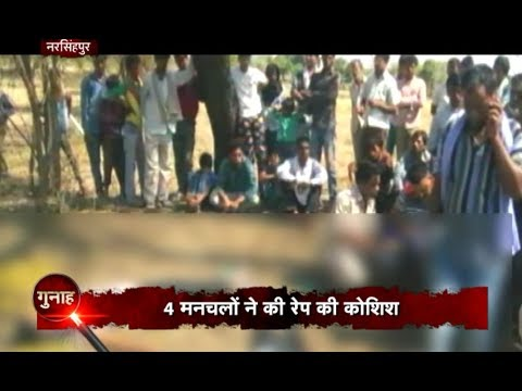 Video 4 People Tried To Rape While Coming From The Market In Narsinghpur MP !! Gunaah download in MP3, 3GP, MP4, WEBM, AVI, FLV January 2017