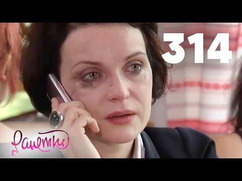 Ранетки 6 Сезон 54 Серия (видео)