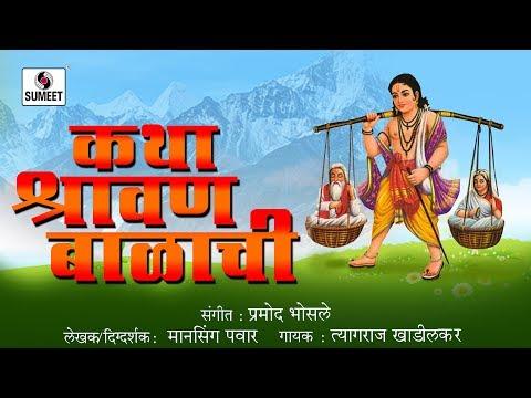 Video Katha Shravanbalachi - Marathi Devotional Movie - Marathi Movie - Chitrapat - Sumeet Music download in MP3, 3GP, MP4, WEBM, AVI, FLV January 2017