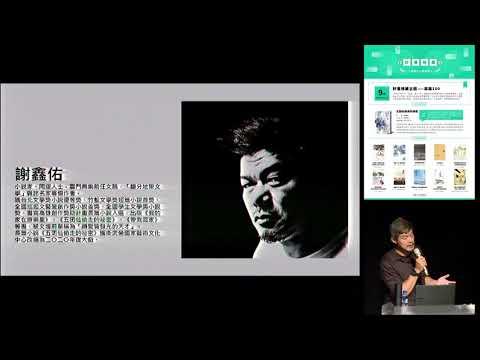 20201031高雄市立圖書館9月好書推薦講座—謝鑫佑「我的家在覆鼎金」—影音紀錄