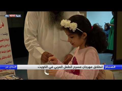العرب اليوم - شاهد: انطلاق مهرجان مسرح الطفل بدورته السادسة في الكويت