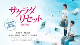 Nonton  Teaser  Sakurada Reset 1  Japanese Movie 2017  Film Subtitle Indonesia Streaming Movie Download