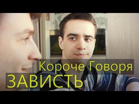 КОРОЧЕ ГОВОРЯ, ЗАВИСТЬ (видео)