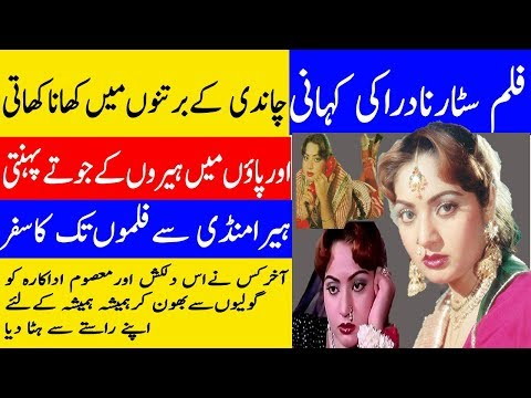 Film Star Nadra Biography||Pakistani Film Actress Nadira Life Story ||nadra Full Documentry