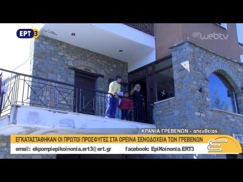 Εγκαταστάθηκαν οι πρώτοι πρόσφυγες στα ορεινά ξενοδοχεία των Γρεβενών | ΕΡΤ