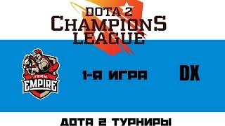 Empire vs DX #1 (bo1) | D2CL Season 9, 08.11.16