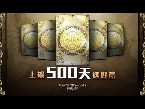 神魔之塔 - 上架500天送好禮 一抽燃燈