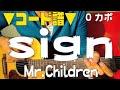 ■コード譜面■ sign / Mr.Children ギターコード