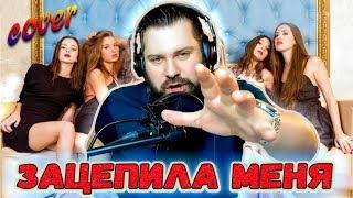 Артур Пирожков - Зацепила (Chillout Man cover)