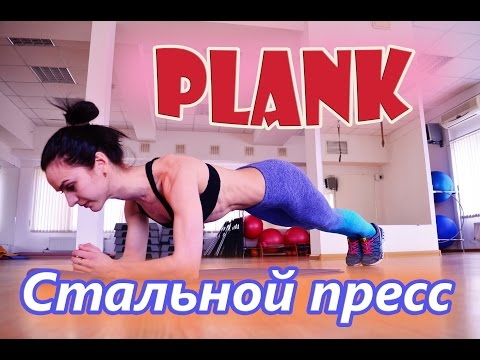 Упражнение планка: как правильно делать Виды планки - DomaVideo.Ru