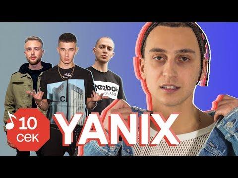 Yanix – Узнать за 10 секунд