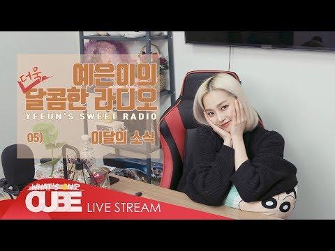 예은이의 더욱 달콤한 라디오(CLC YEEUN'S SWEET RADIO) - #05 이달의 소식 - Thời lượng: 59 phút.