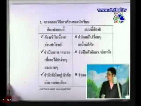 Tutor Channel ภาษาไทย อ.กอล์ฟ part 1