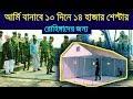 Bangladesh Army Building Shelters for Rohingya | ১০ দিনে ১৪ হাজার শেল্টার