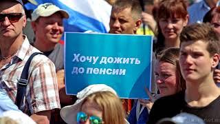 Митинг Воины света против пенсионной реформы