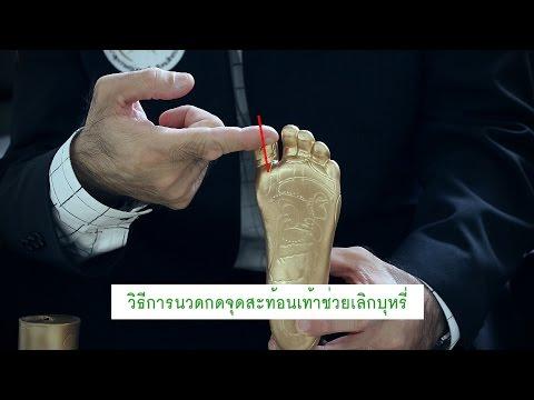 นวดกดจุดนิ้วเท้า ช่วยเลิกบุหรี่ได้! ต้องลอง (วิธีการนวด)