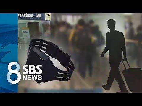 """전자발찌 차고 출국심사대 무사통과?…""""막을 방법 없다"""" / SBS"""