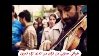 Mohsen Chavoshi   Lebase No (kurdish Subtitle)