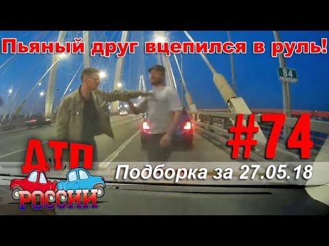 \ДТП РОССИИ\ Выпуск 74. Подборка аварий за неделю. 27.05.18