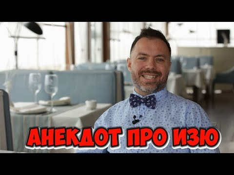 Одесский юмор Смешной анекдот про Изю (19.04.2018) - DomaVideo.Ru