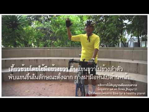 การใช้สัญญาณมือเพื่อความปลอดภัยของผู้ใช้จักรยาน  เรียนรู้หลักการใช้สัญญาณมือแบบสากล จาก ผศ.ดร.จิรพล สินธุนาวา ผู้รับผิดชอบโครงการ Bike for a healthy planet (จักรยานสร้างเสริมสุขภาพและลดโลกร้อน)