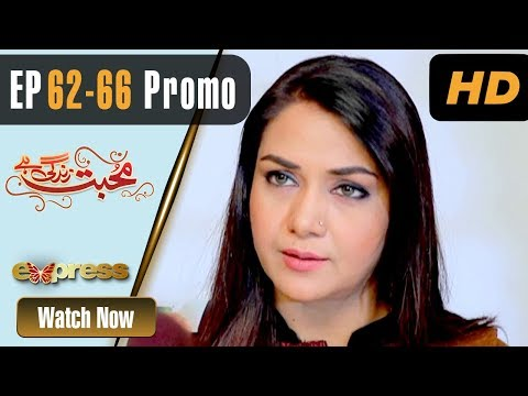 Pakistani Drama | Mohabbat Zindagi Hai - Episode 62-66 Promo | Express Entertainment Dramas