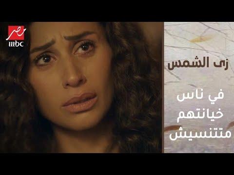 """""""زي الشمس""""..""""نور"""" تبوح لـ""""مصطفى"""" بسر علاقتها بـ""""عمر"""""""