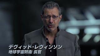 空白の20年が明らかに!/映画『インデペンデンス・デイ:リサージェンス』特別映像