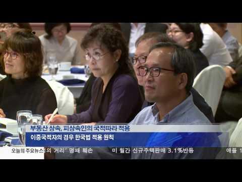 '상속 증여' 서로 다른 한미 세법 10.26.16 KBS America News