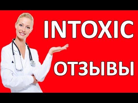 Intoxic купить в аптеке, цена и отзывы intoxic. Intoxic развод. Препарат и средство Intoxic