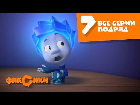Фиксики Все серии подряд - Все серии подряд (сборник 7) Познавательные мультики для детей (видео)