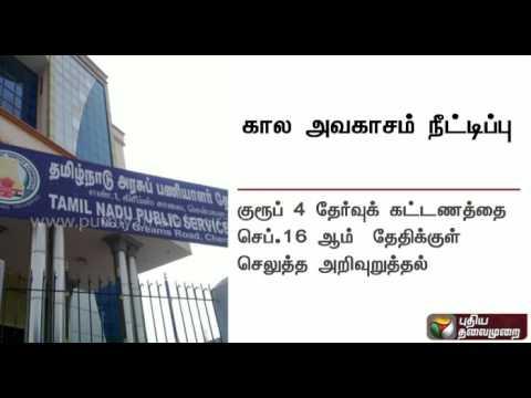 TNPSC-Group-IV-exam-Last-date-for-application-extended-to-September-14th