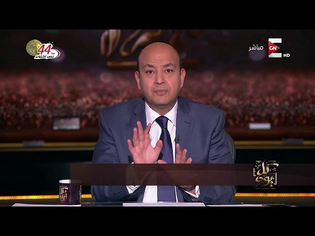 كل يوم - عمرو أديب: إللى كان بيدعم داعش في سوريا والعراق دلوقتي الدور على مصر