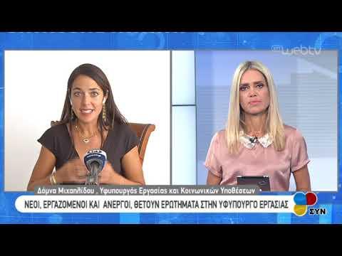 Η υφυπουργός εργασίας και κοινωνικών υποθέσεων Δόμνα Μιχαηλίδου στην ΕΡΤ3 | 09/09/2019 | ΕΡΤ