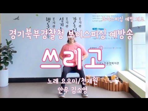[보이스피싱예방체조] 쓰리고 - 요요미,천재원 (경기북…