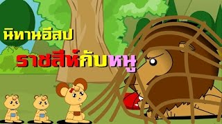 นิทานอีสปสั้นๆเรื่อง ราชสีห์กับหนู Lion and Mouse