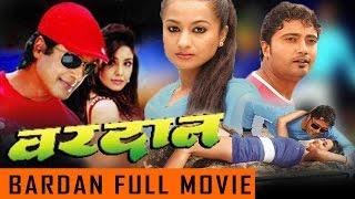 "Video New Nepali Movie - ""Bardan""     Rajesh Hamal, Karishma Manandhar    Latest Nepali Movie 2016 MP3, 3GP, MP4, WEBM, AVI, FLV Oktober 2018"