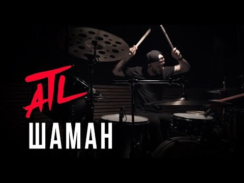 ATL – Шаман (Drum Playthrough)