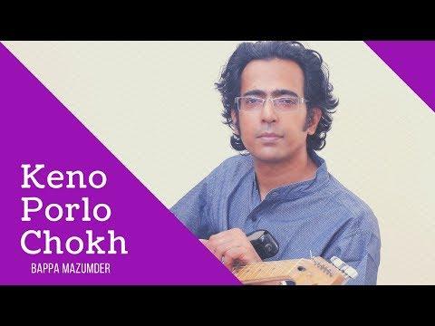 Keno Porlo Chokh   Bappa Mazumder