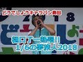 どうでしょうキャラバン2018島田・樋口了一熱唱!「1/6の夢旅人2018」