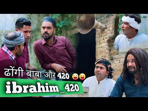 ढोंगी बाबा से मिला 420   ibrahim420   ibrahim 420 New Video   420   Team 420   ibrahim 420 Ki Video