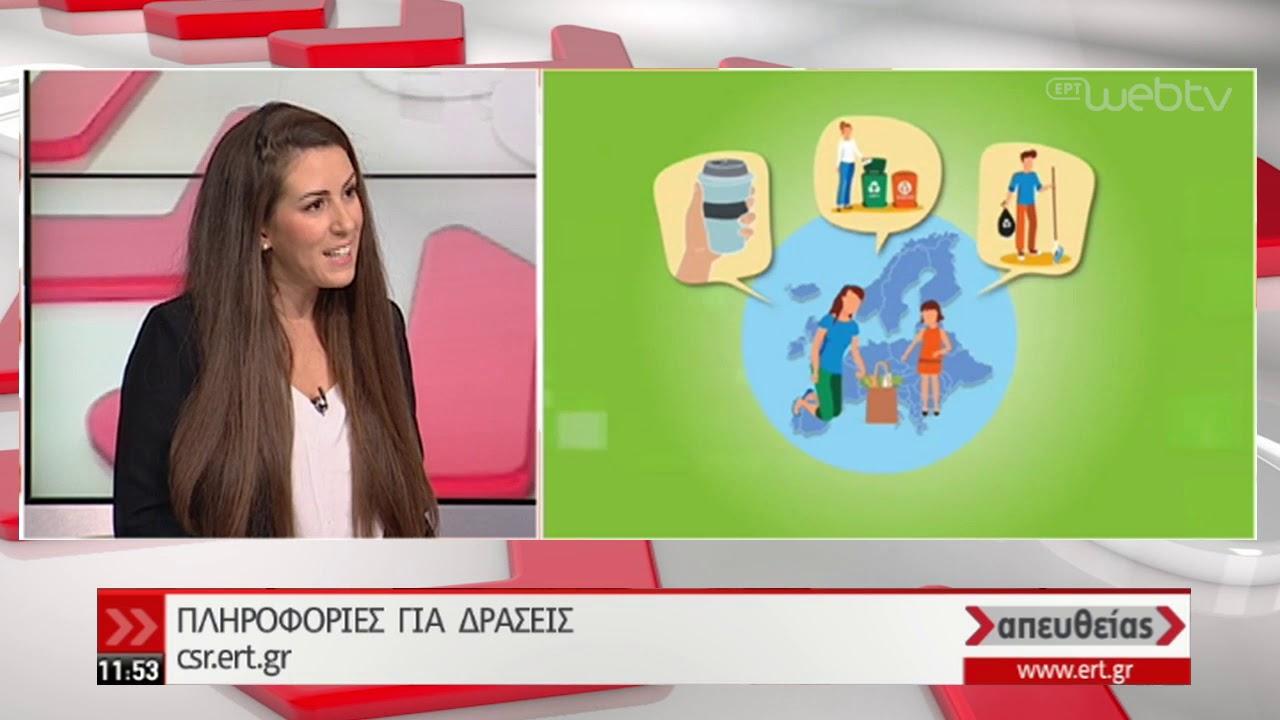 Η ΕΡΤ για την Ευρωπαϊκή Εβδομάδα Μείωσης Αποβλήτων | 19/11/2019 | ΕΡΤ