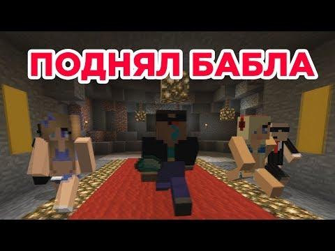 Поднял бабла - Приколы Майнкрафт машинима мультик - DomaVideo.Ru