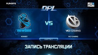 NewBee vs Vici Gaming, DPL 2018, game 1 [Adekvat, Smile]
