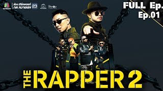 THE RAPPER 2   EP.01   Audition   11 ก.พ. 62 Full HD