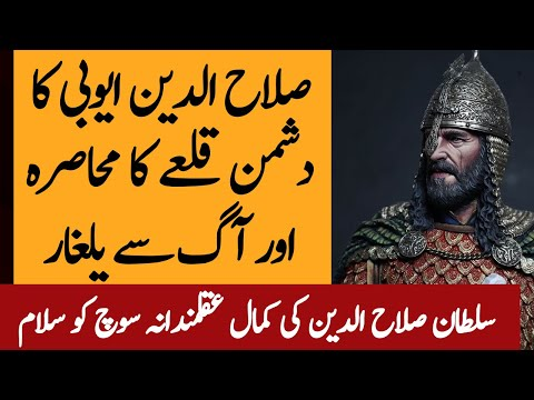 Salahuddin Ayubi Ep186 | Sultan Saladin Ka Dushman Qile Ka Muhasira Aur Yalghar | Tareekh