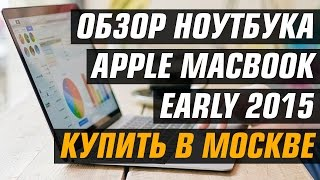 Обзор: Apple MacBook Early 2015